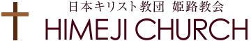 日本基督教団 姫路教会